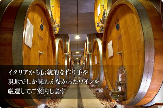 イタリアから伝統的な作り手や現地でしか味わえなかったワインを厳選してご案内します